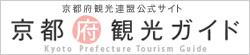 京都府観光ガイド