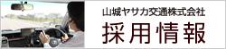 山城ヤサカ交通 採用情報