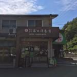 高田通泉園①