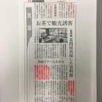 日経新聞記事(H29.11.30)