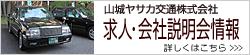 山城ヤサカ交通 求人・会社説明会